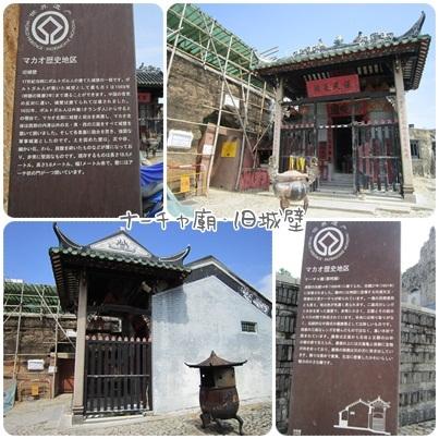 20111001 【澳門】ナーチャ廟・旧城壁