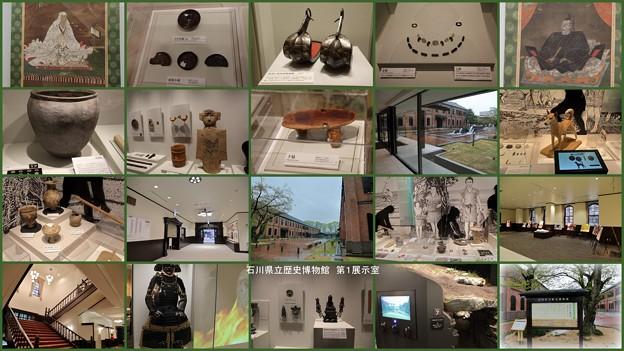 石川県立歴史博物館 第1展示室
