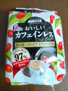 このカフェインレスコーヒーは苦みが強く酸味が弱いので、私好みでした。深煎りコーヒーがお好きな方におすすめ。