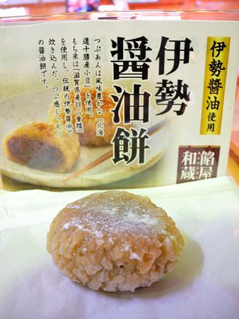 伊勢醤油餅(道の駅・奥伊勢木つつ木館【三重】)