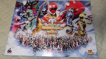 スーパー戦隊199ヒーロー大決戦 通常版パンフレット