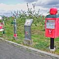 Photos: 弘前市りんご公園のポスト