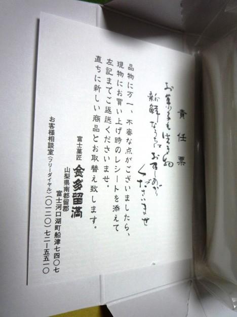 富士山羊羹5