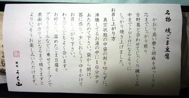 焼ごま豆腐2