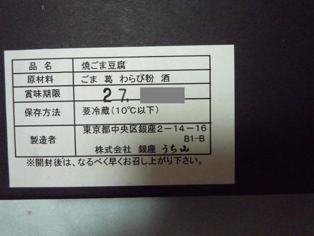 焼ごま豆腐4