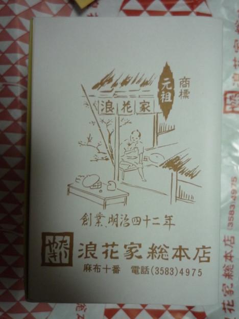浪花家総本店5