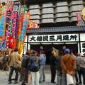 千秋楽をむかえた 大相撲三月場所