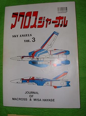 MAT 発行同人誌「マクロス ジャーナル」VOl.3 Doburoku-TAO