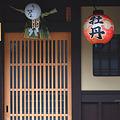 祇園お茶屋