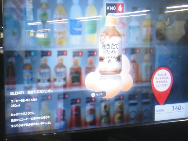 タッチパネルで選んだ商品の説明が表示される