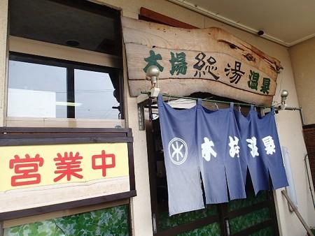 26 10 石川 小松 木場温泉 総湯 6