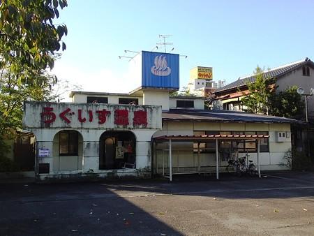 26 11 熊本 人吉 うぐいす温泉 1