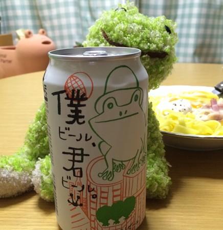 かえるビール